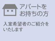 品目3:アパートをお持ちの方