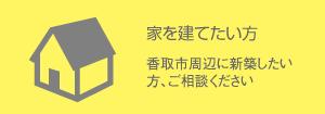 品目04_家を建てたい方