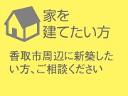 品目4:家を建てたい方